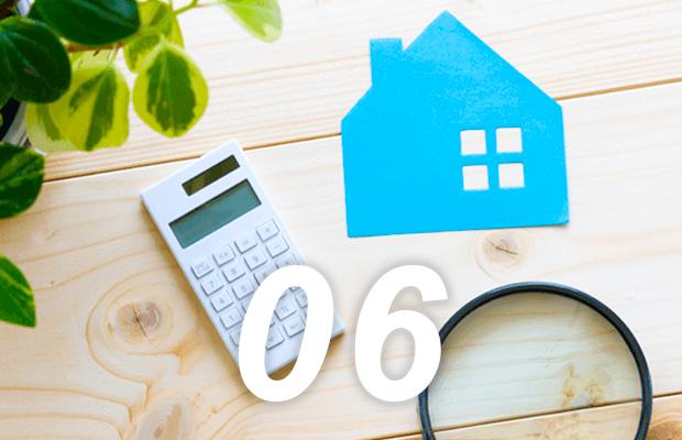 家とお金の計算